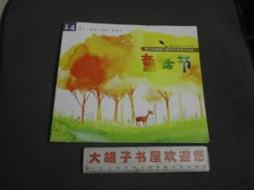 镇江市第14届童话节获奖作品选<<童话节>>