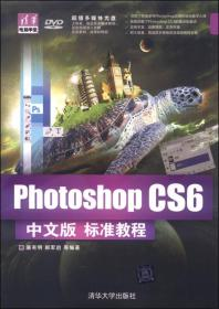 Photoshop CS6中文版标准教程