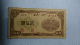 第一套人民币 贰佰元纸币 编号597050