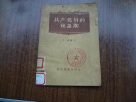 共产党员的预备期   8品弱  适合阅读   57年一版二印