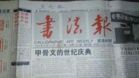 书法报1999年第17期(总第772期)1999.4.26(周报)