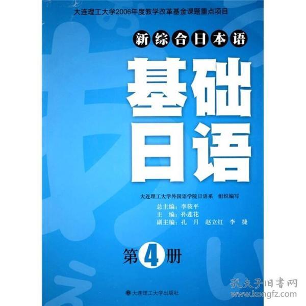 新综合日本语基础日语 第4册