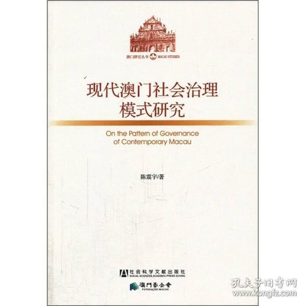 澳门研究丛书:现代澳门社会治理模式研究