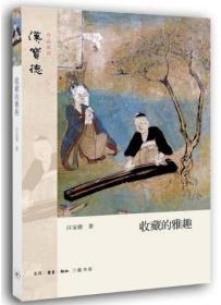 《收藏的雅趣》(三联书店)