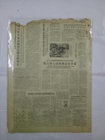 津社论1975年9月3日(4开四版)人民日报日报小学数学归纳知识点:纪图片