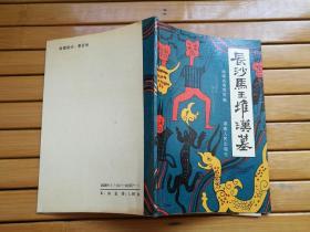 长沙马王堆汉墓(1988年二版二印)