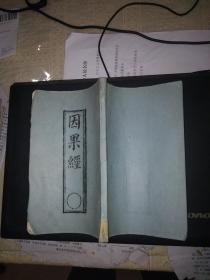 因果经(按宣统二年的版本影印)板存古山涌泉寺32开