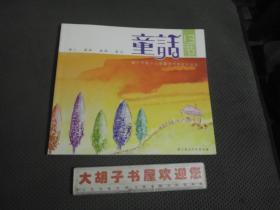镇江市第13届童话节获奖作品选<<童话节>>