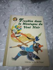 Troubles dans la Montagne du Vent Noir(大闹黑风山,法文版,精装)