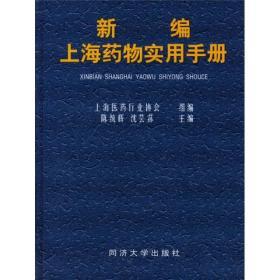 新编上海药物实用手册