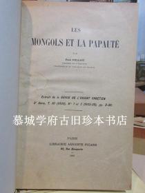 伯希和 《蒙古与教廷法》PAUL PELLIOT: LES MONGOLS ET LA PAPAUTÉ