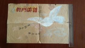 """少见抗美援朝实物:高一乙班同学签名手绘制作赠送给""""战斗英雄""""的和平纸质旗 上书""""和平先锋,幸福之光"""""""
