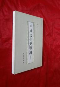 《中国文化史导论》(修订版)钱穆 商务印书馆