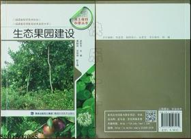 水土保持科普丛书-生态果园建设