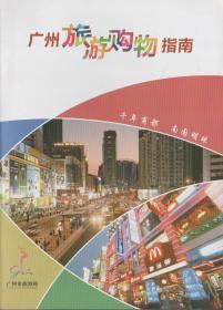 广州旅游购物指南