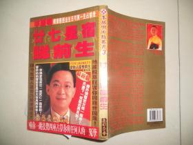 二十七星宿睇前生 李居明著 32开247页
