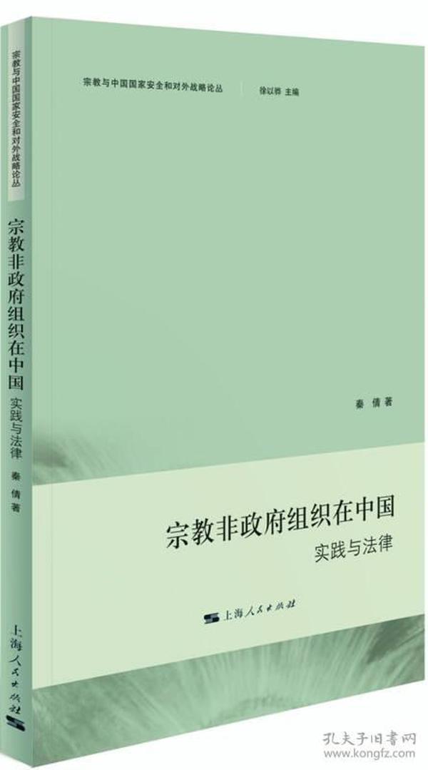 9787208145160宗教非政府组织在中国:实践与法律