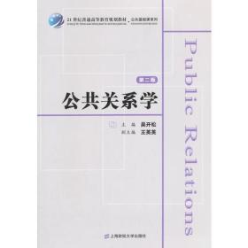 公共关系学(第二版)(众邦)