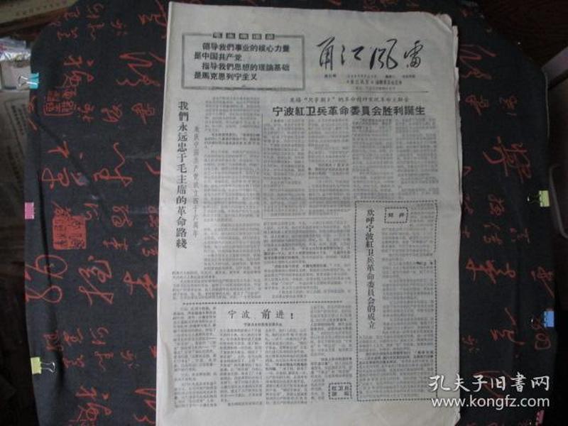文革报:甬江风雷【1967年7月5日】