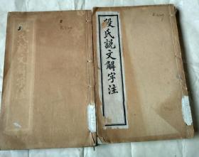 段氏说文解字注(六册)