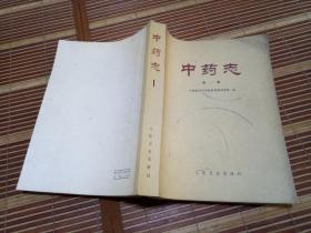 中药志 第一册