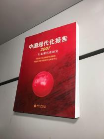 中国现代化报告2007——生态现代化研究 【  正版现货   实图拍摄 看图下单】