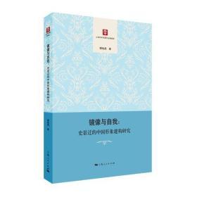 镜像与自我:史景迁的中国形象建构研究