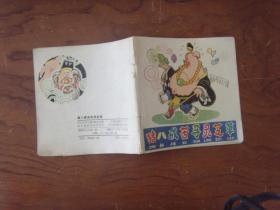 【9】猪八戒苦寻灵芝草  1版1