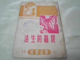 稀见老版科普文学《昆虫的生活》(插图版), 绿荷 编著,32开平装一册全。上海广益书局繁体竖排刊行,内有大量插图,图文并茂,生动有趣,品如图!