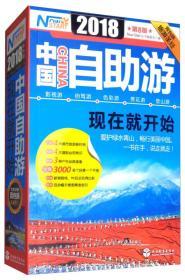 2018中国自助游,现在就开始(第8版)