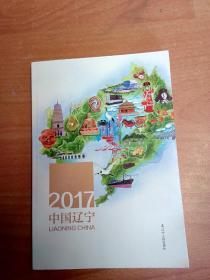中国辽宁(中英文对照说明 16开画册 2017年版)