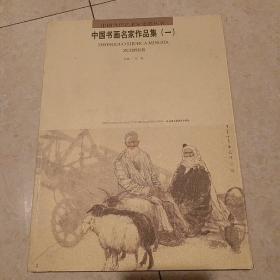 中国当代艺术家集群丛书(第1辑):中国书画名家作品集