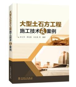 大型土石方工程施工技术及案例