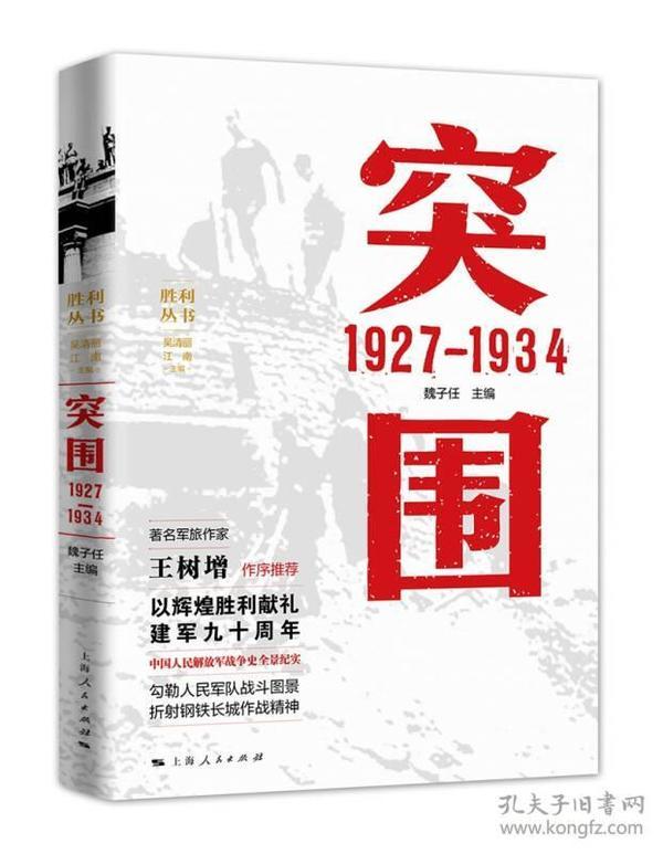 新书--胜利丛书:突围1927-1934
