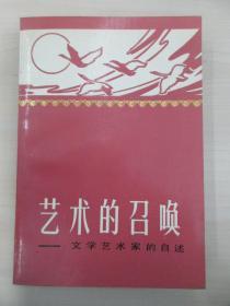 艺术的召唤—文学艺术家的自述 中国文史出版社1986年 32开平装