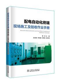配电自动化终端现场施工及验收作业手册