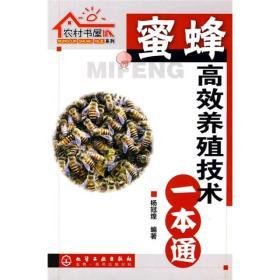 蜜蜂高效养殖技术一本通