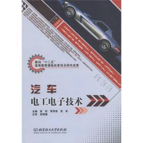 【正版未翻阅】汽车电工电子技术