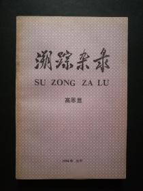 溯踪杂录(开国少校88少将高恩显签赠,另有短信一页)