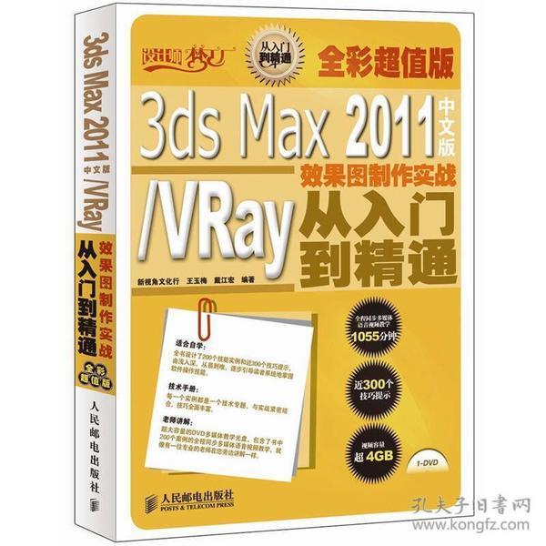 3D MAX 2011/Vray从入门到精通效果图制作实战