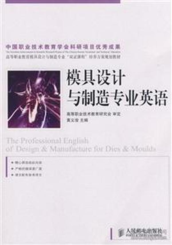 [模具设计与v价格价格英语]专业误差_图片数据excel绘制如何图书书籍和图片