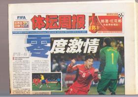 体坛周报  20100616  总第2189期  2010年南非世界杯日报  32版全  不缺页无破损