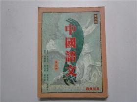 中国语文 第五册 (教师用书)