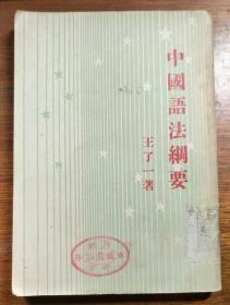 中国语法纲要·王了一著【民国旧书】