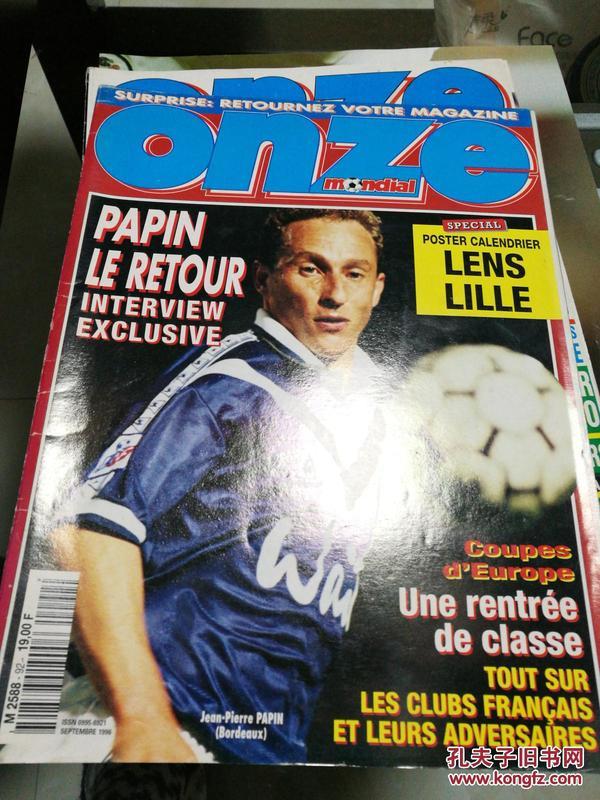 法国原版足球杂志