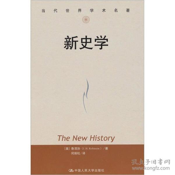 当代世界学术名著:新史学