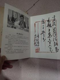 李俊陶瓷作品集 手写收藏证 见图