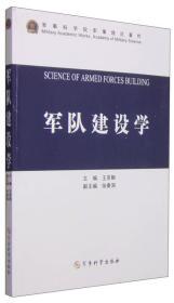 军事科学院·军事理论著作:军队建设学