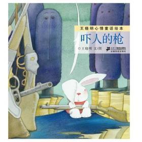 王晓明心情童话绘本  吓人的枪