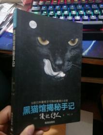 黑猫馆揭秘手记